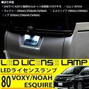 トヨタ LED ライセンスランプ 80系 ノア ヴォクシー NHP10 アクア AVV50 カムリ AZK10 SAI サイ後期 ハイブリッド対応 LEDナンバー灯