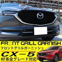 CX-5 KF メッキ ガーニッシュ ロアグリル 外装 カスタムパーツ 純正対応 マツダ CX5 アクセサリー メッキパーツ フロント グリル バンパー