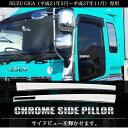 送料無料 いすゞ ギガ H22年5月〜H27年11月 メッキ ピラー カバー 左右セット ISUZU GIGA Aピラーカバー L/Rセット カスタム パーツ クロームメッキ