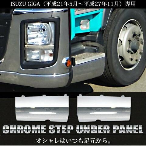 送料無料 いすゞ ギガ H22年5月〜H27年11月 ステップ スカート 左右セット ISUZU GIGA ステップアンダーカバー カスタム パーツ クロームメッキ