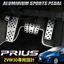送料無料 トヨタ プリウス プリウスα 30系 40系 アルミペダル 4点セット アルミ製 スポーツペダルプレート アクセル ブレーキ フットレスト パーキングペダル