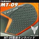 送料無料 YAMAHA MT-09 FZ-09 ニーグリップパッド タンクパッド タンクプロテクター ニーグリップラバー タンクパット タンクガード ニーグリッパー ニーグリップ
