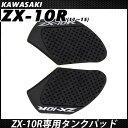 送料無料 KAWASAKI ZX-10R 11-14 ニーグリップパッド タンクパッド タンクプロテクター ニーグリップラバー タンクパット タンクガード ニーグリッパー ニーグリップ