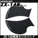 送料無料 KAWASAKI ZZR1400 ZX1-14R ニーグリップパッド タンクパッド タンクプロテクター ニーグリップラバー タンクパット タンクガード ニーグリッパー ニーグリップ