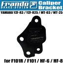 送料無料 Frando YZF-R25 YZF-R3 40mmピッチ キャリパーサポート 298mmローター用 純正ローター対応 カスタムパーツ フランド HF-6 HF-8 F101 F101Racing ブラケット