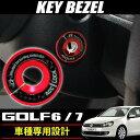 送料無料 VW ゴルフ Golf5 Golf6 Golf7 キーベゼル レッド キー シリンダー カバー キャップ カスタム パーツ フォルクスワーゲン キー イグニッション リング
