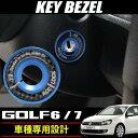 送料無料 VW ゴルフ Golf5 Golf6 Golf7 キーベゼル ブルー キー シリンダー カバー キャップ カスタム パーツ フォルクスワーゲン キー イグニッション リング