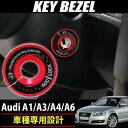 送料無料 Audi アウディ A4 A3 A1 スポーツ キーベゼル レッド キー シリンダー カバー キャップ カスタム パーツ キー イグニッション リング アクセサリー グッズ