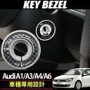 送料無料 Audi アウディ A4 A3 A1 スポーツ キーベゼル シルバー キー シリンダー カバー キャップ カスタム パーツ キー イグニッション リング アクセサリー グッズ