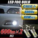 送料無料 CREE製 LEDバルブ H3型 フォグランプ 80W 6000K ホワイト 2個set プロジェクター レンズ ハイパワーバルブ CREE社XB-Dチップ 16連 フォグバルブ 白 2球セット