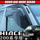 送料無料 ハイエース200系 1型 2型 3型 ワイドドアバイザー スモーク仕様
