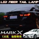 送料無料 マークX GRX 130 系 後期 ファイバーフルLEDテールランプ スモーク 左右セット トヨタ MARK X テールライト フルLED マークX マークX マークX ブレーキ バック ウィンカー テールランプライン 交換タイプ マークX マークX マークX マークX マークX