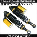 送料無料 リアサスペンション XJR400R 4HM 320mm 330mm 調整式 RFY リアショック ブラック ゴールド カスタムパーツ リアサス