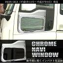 送料無料 いすゞ 320 フォワード H6年2月〜H19年4月 メッキ ナビウィンドウ ガーニッシュ いすゞ ギガ H6年12月〜H27年10月 安全窓 ISUZU いすず ナビウィンドー カスタム パーツ