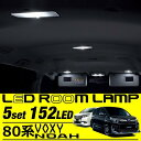 ノア ヴォクシー 80系 LED ルームランプ 高輝度 3chip SMD LED ホワイト トヨタ NOAH VOXY 車種専用設計