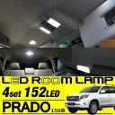 送料無料 トヨタ ランドクルーザー プラド 150系 ランクル LEDルームランプ ホワイト Flux led 新型プラド 前期 後期 高輝度 ルームランプセット プラド150 PRADO