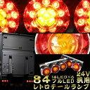 送料無料 トラックテール 丸型 3連 ロケット テール 赤黄 トラック用 小型 中型 24V LEDテールランプ 左右セット リアコンビネーションランプ 赤橙