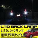 送料無料 セレナ C27系 G X S LED バックランプ ハイウェイスター CREE LED 30W 6000K ホワイト T16 無極性 アルミヒートシンク採用 ウェッジ球 バルブ ランプ