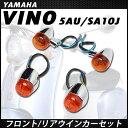 送料無料 ビーノ 5AU SA10J フロント リア ウインカー セット バルブ付 YJ50R 外装パーツ ウインカーランプ オレンジ 2スト ビーノ用 ウィンカー アッセン