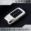 送料無料 レクサス スマートキー キーケース LEXUS スマートキーケース キーレス カバー ケース アルミ製 シルバー 高級仕上 新型 純正適合 鍵 保護 キーカバー