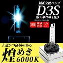 送料無料 HID D3S 35W 6000K ホワイト 2個セット 高品質 輸入車専用 純正交換 HIDバルブ ヘッドランプ 車検対応 キセノン ディスチャージ ヘッドライト