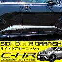 送料無料 C-HR トヨタ サイドドアガーニッシュ サイドモール 外装 メッキ カスタムパーツ CHR ZYX10 NGX50 CHR ドレスアップ パーツ