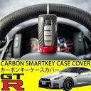 送料無料 GT-R R35型 インテリジェントキーカバー リアルカーボン 純正適合 高級仕上キーケース 保護カバー GT-R用 鍵 キーレス キーレスカバー