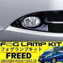 送料無料 フリード GB3 GB4 フォグランプ キット フルセット 純正タイプ ベゼル 外装 補修 パーツ LED H11 後付け フォグランプスイッチ付 カスタムパーツ