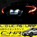 送料無料 トヨタ C-HR LEDライセンスランプ LED ナンバー灯 2個セット TOYOTA CHR ZYX10 NGX50 カスタム パーツ ハイブリッド対応 片側24連LED