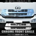 送料無料 UD クオン メッキ フロントグリル トラックパーツ 外装 純正適合 アッパー ロア カスタムパーツ 社外品 日産 ディーゼル トラック部品