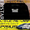 送料無料 トヨタ プリウス 30系 40系 LEDライセンスランプ LED ナンバー灯 2個セット TOYOTA カスタム パーツ ハイブリッド対応 片側24連LED