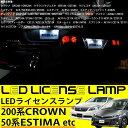 送料無料 トヨタ LED ライセンスランプ 10系 アルファード 30系 50系 エスティマ 60系 70系 ノア ヴォクシー 180系 200系 クラウン マジェスタ 130系 マークX 10系 ウィッシュ