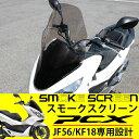 送料無料 PCX 125 150 JF56 KF18 スクリーン カスタムパーツ 外装 フロント ロング シールド ボディマウントシールド 純正適合 エアロ カスタムパーツ
