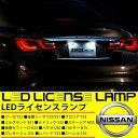 送料無料 日産 LED ライセンスランプ 2個セット 6500K 白色 ライト エルグランド E51 フーガ Y51 後期 ローレル C35 シーマ Y33 Y51 LEDナンバー灯 純正交換