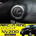 送料無料 NV200 バネット メッキ エアコンリング 2個セット 日産 純正適合 パネル 内装 カスタムパーツ ガーニッシュ エアコン吹き出し口 カバー ダクト
