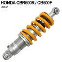 送料無料 オーリンズ リアサス CBR500R CB500F S46DR1 HO110020 リアサスペンション シングル リアショック ショックアブソーバー