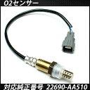送料無料 SUBARU レガシィ BE5 BH5 ターボ O2センサー 22690-AA510