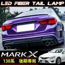 送料無料 テールランプ LED ファイバー トヨタ マークX GRX130 後期 レッド TOYOTA マークX 130