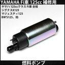 送料無料 シグナスX125 マジェスティ125 BWS125 ヤマハ 125cc FI用 燃料ポンプ フューエル ポンプ 補修用 パーツ