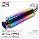 送料無料 重低音 JOG ジョグ SA16J リモコン オール ステンレス 焼きいれ マフラー 3KJ/3YK/3YJ/4JP/4LV