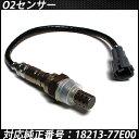 送料無料 O2センサー エブリィ DA62V エブリィワゴン DA62W スズキ 18213-77E00 O2 純正互換 カプラー 4ピン