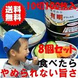 おいしい老舗の味付け海苔 有明デラックス【あす楽対応】【RCP】02P13Dec14