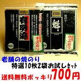 伝統の焼き海苔お試しメール便【】セット【RCP】