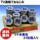 【送料無料】拘りの国内生産ツナ缶水煮