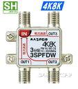 マスプロ3224MHz4K8K衛星放送対応3分配器(全端子電流通過型)3SPFDW