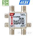 マスプロ3224MHz4K8K対応3分配器(1端子電流通過型)3SPFW