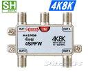 マスプロ3224MHz4K8K衛星放送対応4分配器(1端子電流通過型)4SPFW
