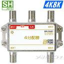 SHマーク取得3224MHz4K8K衛星放送対応4分配器(1端子電流通過型)BPK-SH4E1