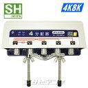 SHマーク取得3224MHz4K8K衛星放送対応屋外用4分配器(全端子電流通過型)BPO-SH4EA