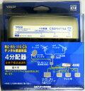 八木アンテナ(YAGI) 屋外用2600MHz対応全端子電流通過型4分配器 CSDFH774A-B
